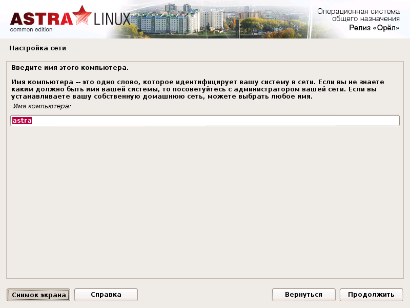 Обзор Astra Linux Common Edition 1.10 - 4