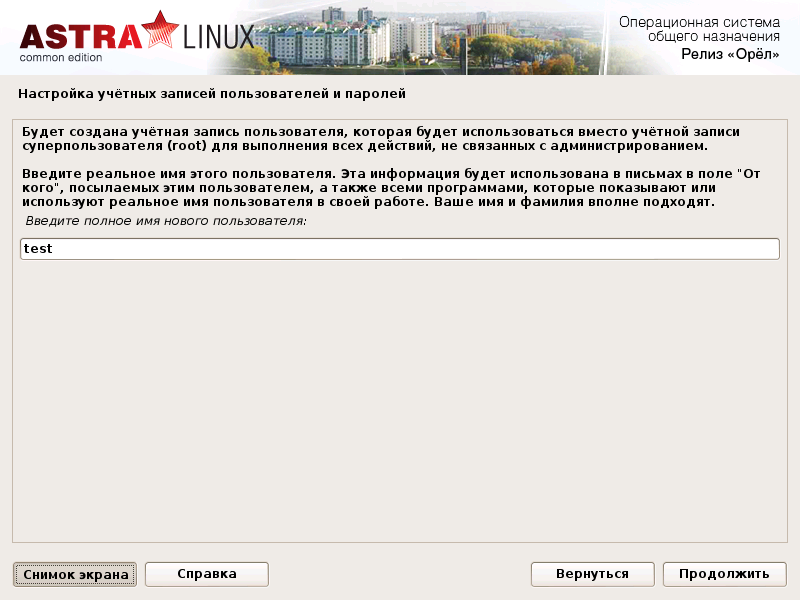Обзор Astra Linux Common Edition 1.10 - 5