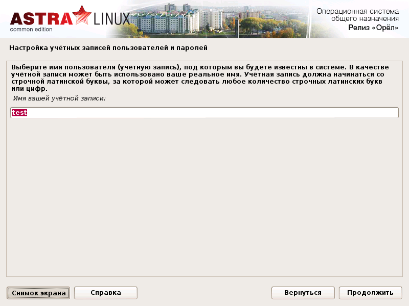 Обзор Astra Linux Common Edition 1.10 - 6