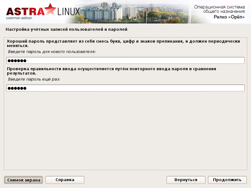 Обзор Astra Linux Common Edition 1.10 - 7