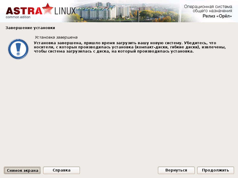 Обзор Astra Linux Common Edition 1.10 - 8