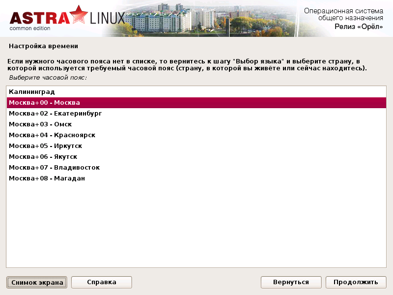 Обзор Astra Linux Common Edition 1.10 - 9
