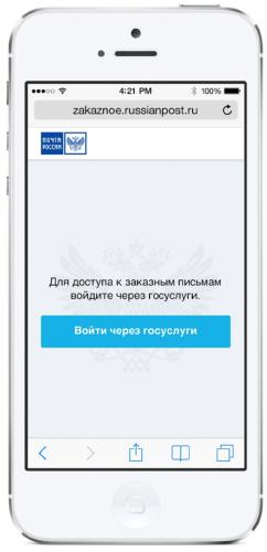 Почта России поделилась с GeekTimes подробностями о своём новом сервисе - 2