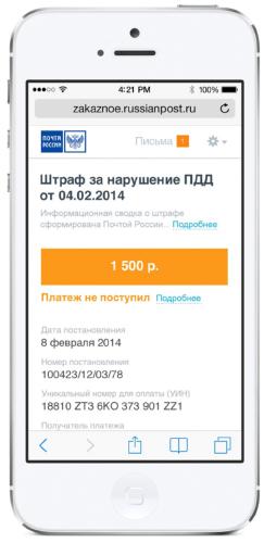 Почта России поделилась с GeekTimes подробностями о своём новом сервисе - 3