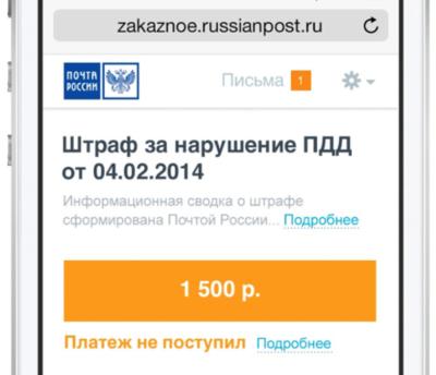 Почта России поделилась с GeekTimes подробностями о своём новом сервисе - 1