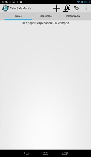 Совместное использование криптодисков на ПК и Android - 12