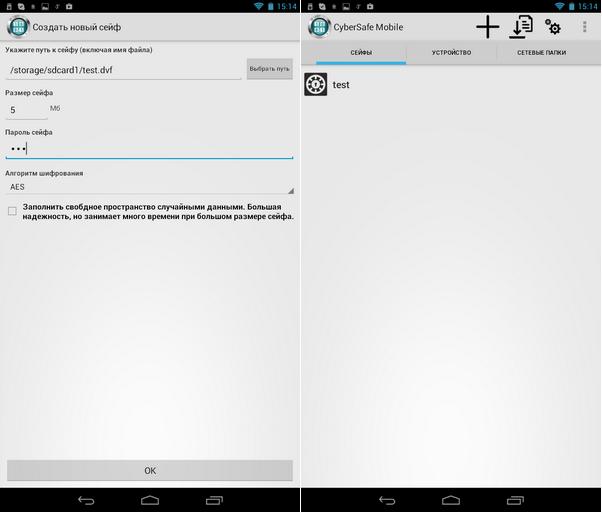 Совместное использование криптодисков на ПК и Android - 13