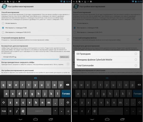 Совместное использование криптодисков на ПК и Android - 14