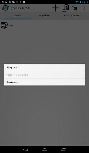 Совместное использование криптодисков на ПК и Android - 16