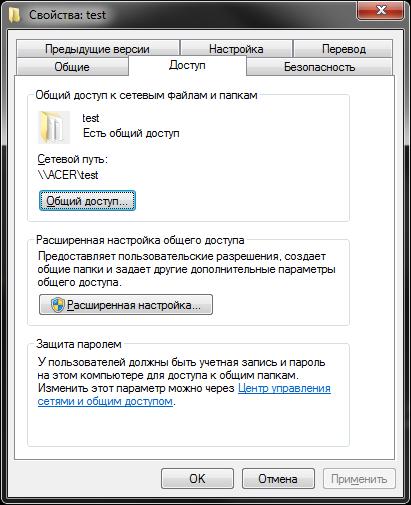 Совместное использование криптодисков на ПК и Android - 17