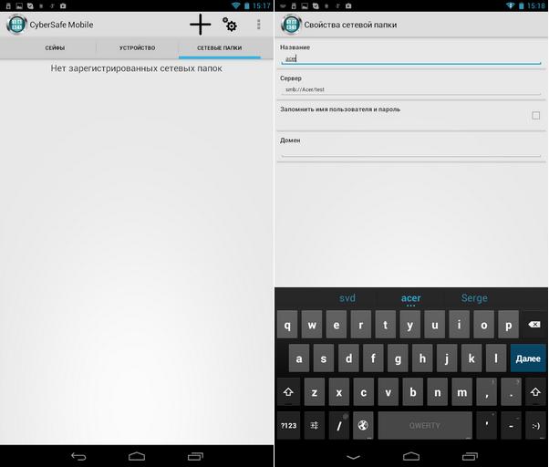 Совместное использование криптодисков на ПК и Android - 18