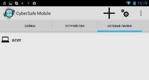 Совместное использование криптодисков на ПК и Android - 19