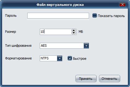 Совместное использование криптодисков на ПК и Android - 2