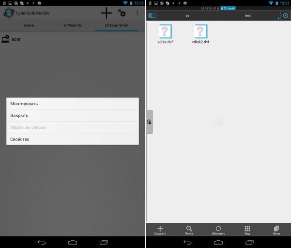 Совместное использование криптодисков на ПК и Android - 21