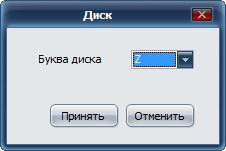 Совместное использование криптодисков на ПК и Android - 5