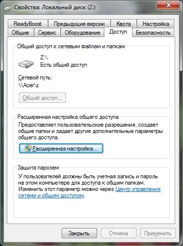 Совместное использование криптодисков на ПК и Android - 9