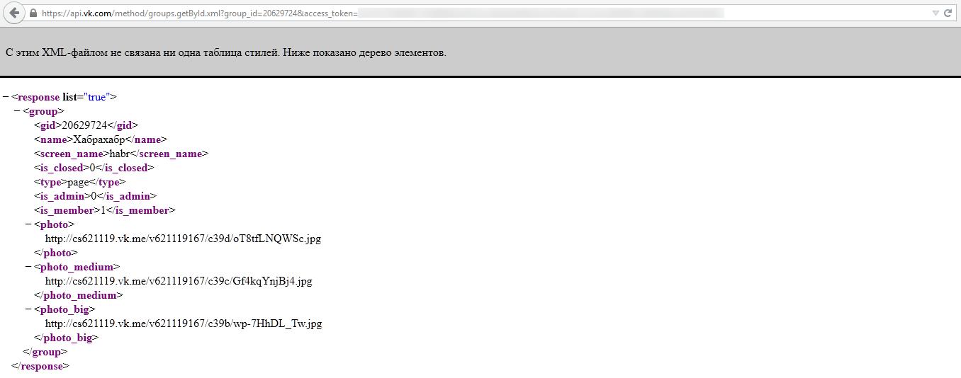Авторизация и использование VK.com API в Xamarin.Android - 10