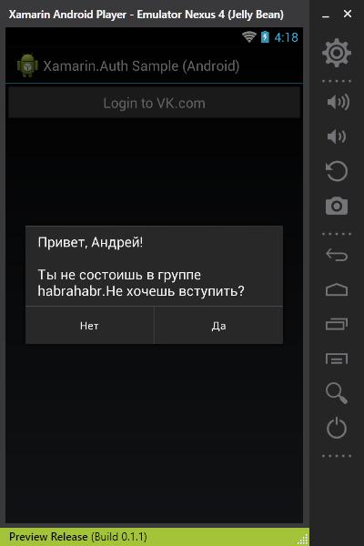 Авторизация и использование VK.com API в Xamarin.Android - 11