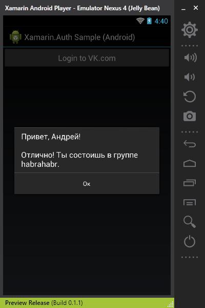 Авторизация и использование VK.com API в Xamarin.Android - 12