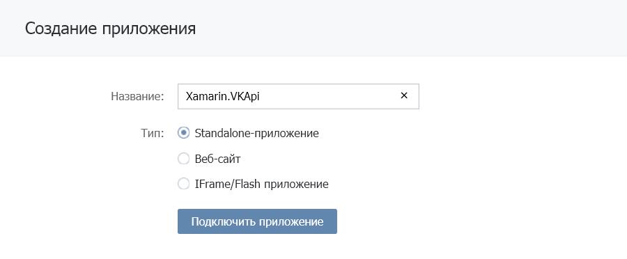 Авторизация и использование VK.com API в Xamarin.Android - 2