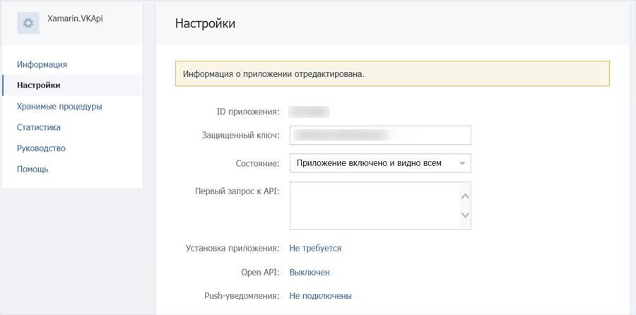 Авторизация и использование VK.com API в Xamarin.Android - 3