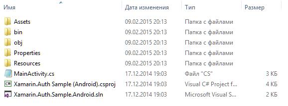 Авторизация и использование VK.com API в Xamarin.Android - 4