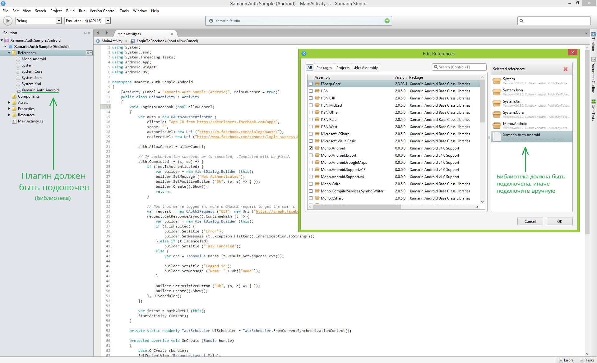 Авторизация и использование VK.com API в Xamarin.Android - 5