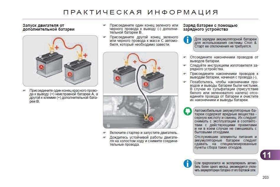 «АвтоСтарт» — Power bank. Тестирование на полярном круге - 4