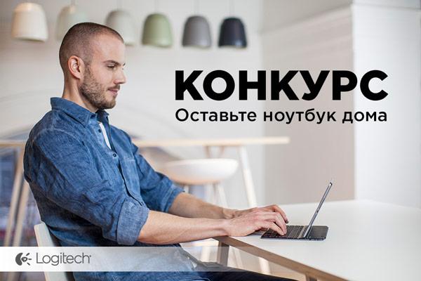 Конкурс Logitech и iXBT.com «Оставьте ноутбук дома»