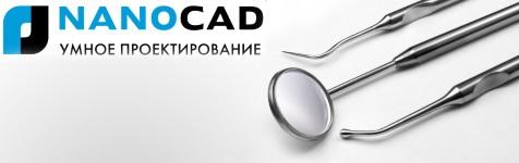 Помогите: «nanoCAD видит не всё, что создано в AutoCAD» - 1
