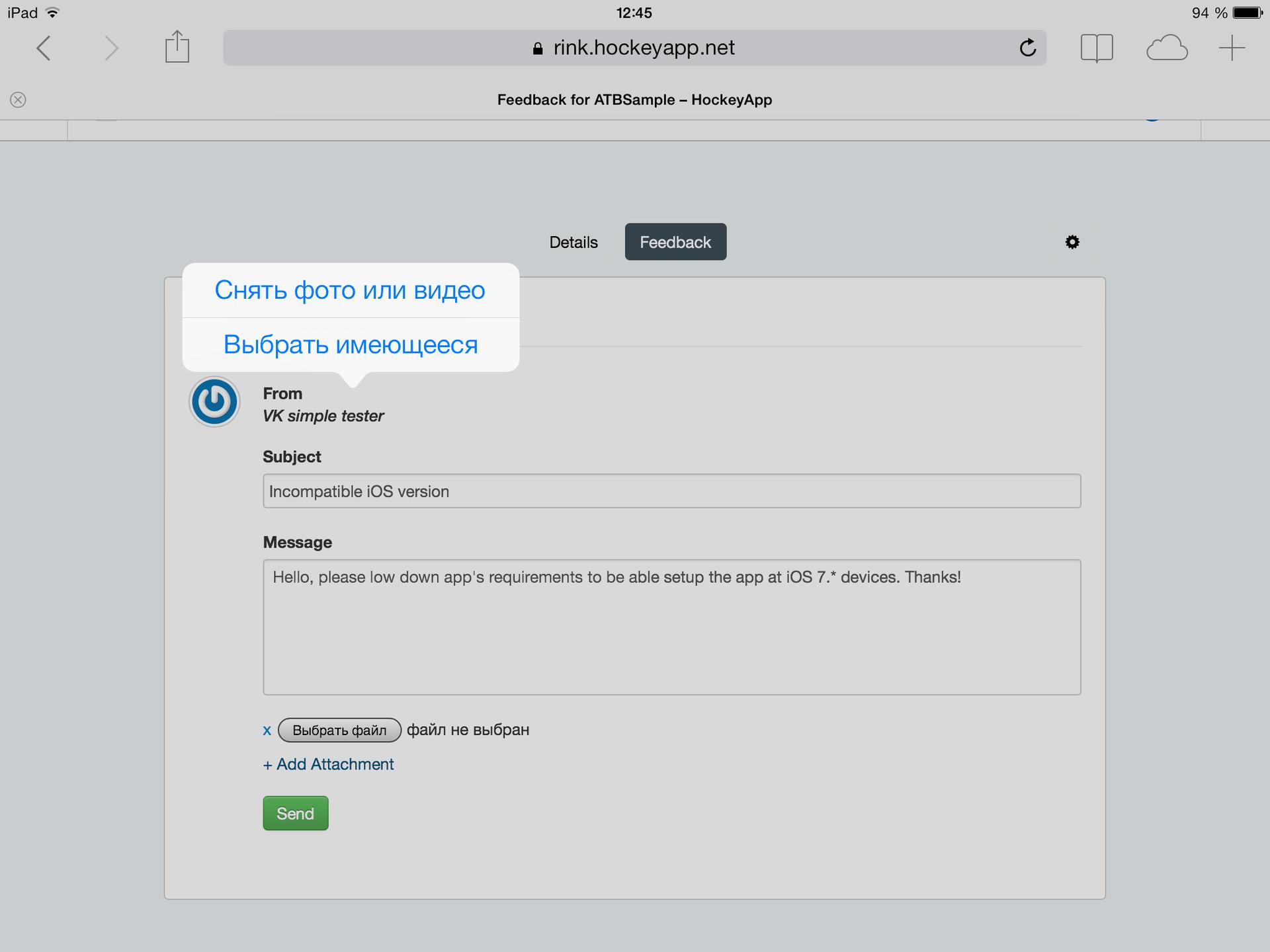 Сервисы дистрибуции мобильных приложений для iOS. Часть 2: HockeyApp - 19