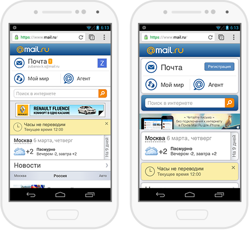 Версия главной Mail.Ru для старых и современных Android-телефонов