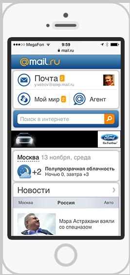 Главная Mail.Ru для мобильных, 2012