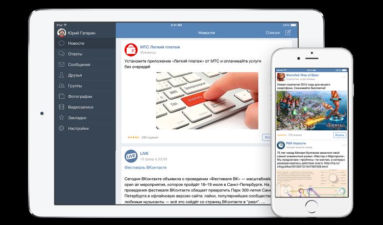 «Вконтакте» теперь показывает рекламу в своих приложениях для iOS - 2