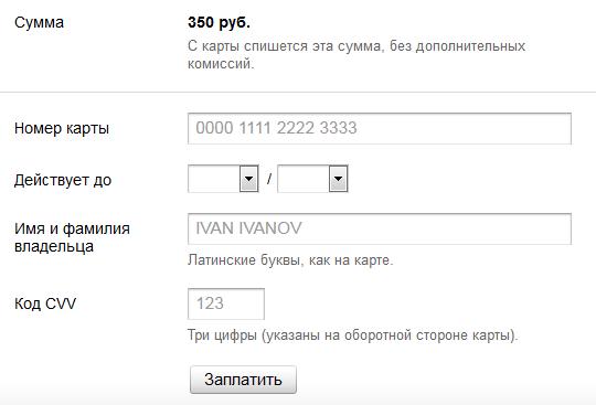 Оплата на счет Яндекс.Денег картой VISA-MasterCard или как заблокировать произвольный кошелек - 2