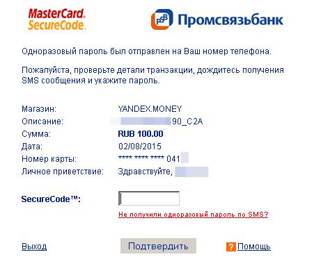 Оплата на счет Яндекс.Денег картой VISA-MasterCard или как заблокировать произвольный кошелек - 3