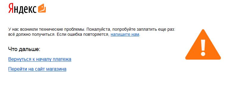 Оплата на счет Яндекс.Денег картой VISA-MasterCard или как заблокировать произвольный кошелек - 4