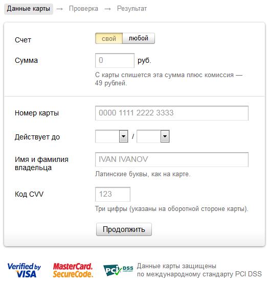 Оплата на счет Яндекс.Денег картой VISA-MasterCard или как заблокировать произвольный кошелек - 6
