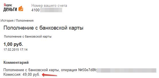 Оплата на счет Яндекс.Денег картой VISA-MasterCard или как заблокировать произвольный кошелек - 7
