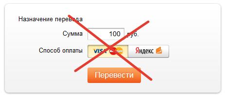 Оплата на счет Яндекс.Денег картой VISA-MasterCard или как заблокировать произвольный кошелек - 1