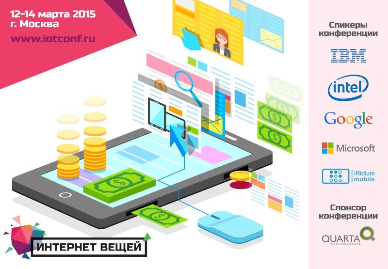 Большая премьера iRidium на мартовской конференции «Интернет вещей» - 1