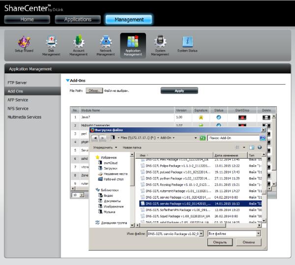 NAS + SoftetherVPN=универсальный VPN сервер - 3