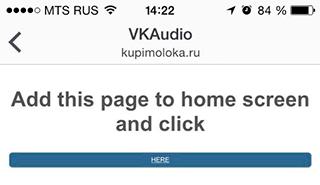 Верните музыку! Или дело одного скрипта [iOs VK App] - 2