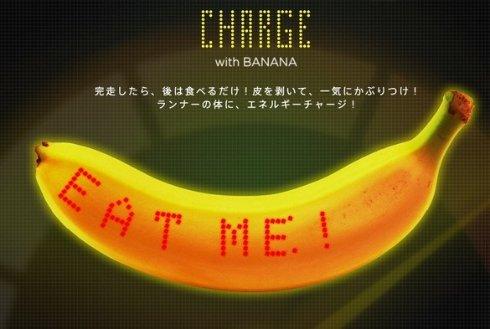 Разработан съедобный гаджет   носимый банан