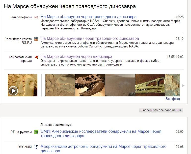 Как в новостях о Марсе появляются динозавры - 2