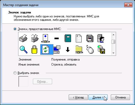 Создание консоли управления MMC - 22