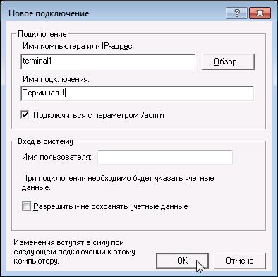 Создание консоли управления MMC - 44