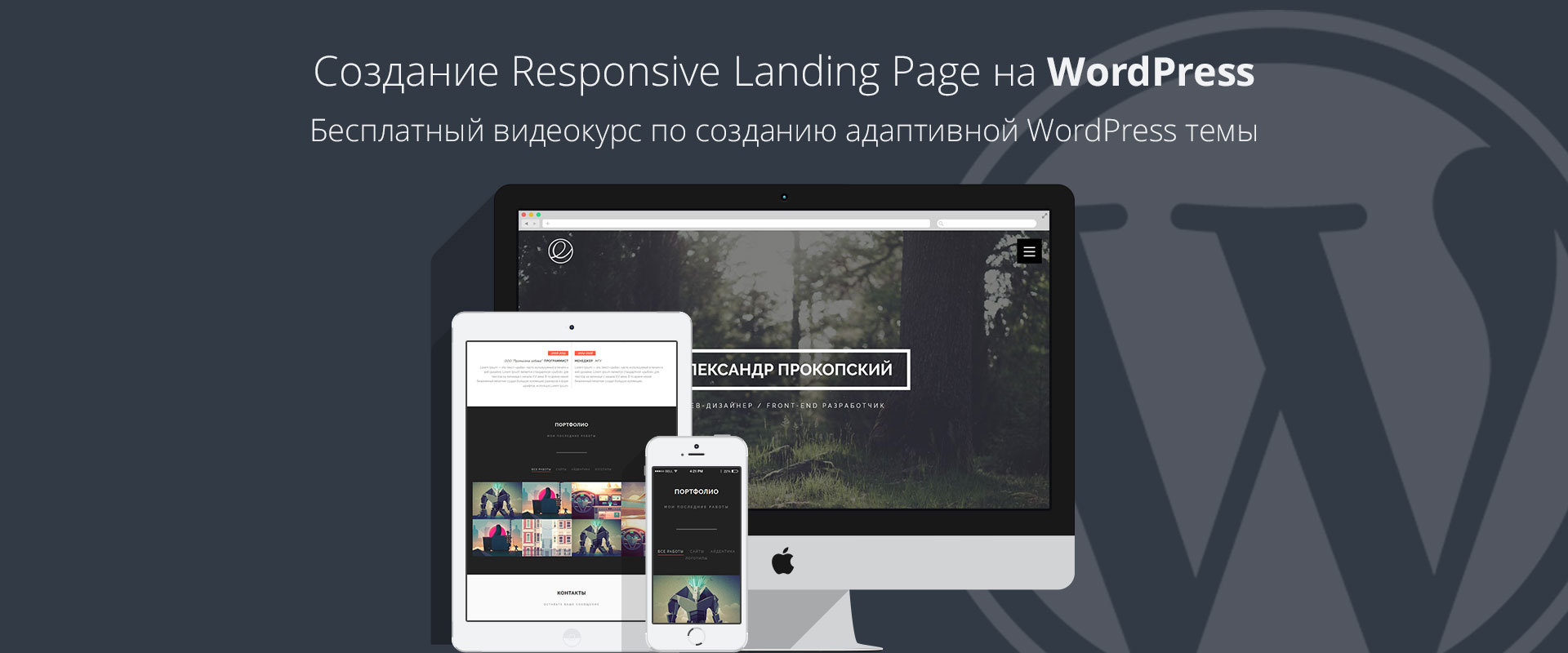 Создание Responsive Landing Page на WordPress от А до Я - 1
