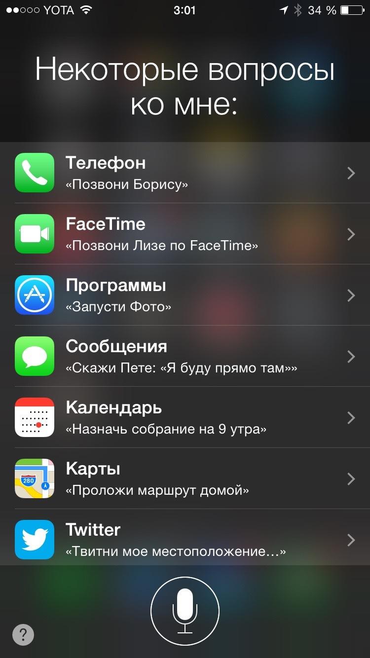 Apple добавила поддержку русского языка в Siri - 3