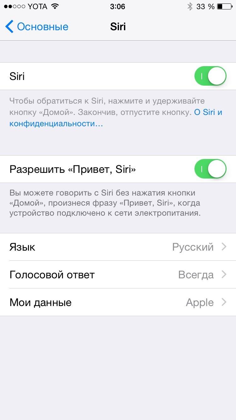 Apple добавила поддержку русского языка в Siri - 1